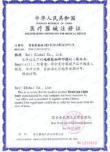 SFDA for Impression Material (Light Body)